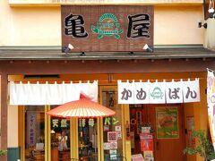 墨田区の大人気パン屋さん、かめぱん(亀屋)。 ナイスネーミング( °∇^)、HNに、しようかな… 入店5人制限ですが、今がチャンス!