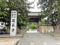 """神奈川県鎌倉市北鎌倉『建長寺』の写真。  寺の開創  建長7年(1255)2月に造られた梵鐘(国宝)に「建長禅寺」と あるように、当寺はわが国で最初に""""禅寺""""と称した中国宋朝風の 臨済禅だけを修行する専門道場である。 およそ、中世を通じての寺院は、1か寺で天台宗と真言宗・浄土宗など を兼ねている例が多かったから、建長寺のような1寺1宗という 浄刹はたいへん珍しかったといえる。 しかし、寺が建てられる前の寺域は、地獄谷とよばれた罪人の 処刑場になっていたと伝えられていた。この谷に地蔵菩薩を本尊とする 伽羅陀山心平寺という仏堂が建っていたが、建長寺を開創するにさいし、 時頼によって堂は巨福呂坂に移され、現在は横浜三渓園に 移設されている。その本尊と伝える地蔵菩薩坐像が、 千体地蔵にかこまれて建長寺仏殿内に安置されている。  <アクセス> JR横須賀線・湘南新宿ライン「北鎌倉」駅下車徒歩15分 「北鎌倉」駅からバスで5分(江ノ電バス「鎌倉駅」行き 「建長寺」下車) JR横須賀線・湘南新宿ライン「鎌倉」駅下車徒歩30分 「鎌倉」駅からバスで10分(江ノ電バス 各種「大船方面」行き 「建長寺」下車)  https://www.kenchoji.com/"""