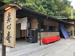 神奈川県鎌倉市北鎌倉『建長寺』のすぐそばにある【点心庵】の写真。  2018年3月1日にオープンしたお店です。  【鉢の木カフェ】があった場所です。  中華料理店かと思ったら和食らしい・・・。入ってみます。