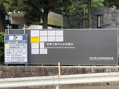 神奈川県鎌倉市『神奈川県立近代美術館鎌倉別館』の写真。  改修工事のため休館中です。
