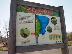 常盤野農村公園(ミズバショウ沼)に着きました