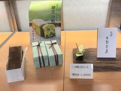 神奈川県鎌倉市『鶴岡八幡宮』の【茶寮 風の杜】では 【日影茶屋】のスイーツも販売していますよ!