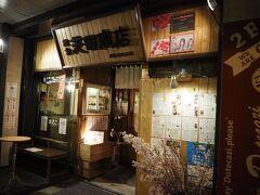 この日は弘前城の桜は見ないで、スマイルホテルに戻り、ホテルから歩いて、 開いてた居酒屋さんに入りました。 1人の時に個室もなく、ガヤガヤしてそうな所は苦手なので、ちょっと様子見ながら入ってみました お酒を呑んでるお客さん1人しかいなかったので、通されたカウンターで食べます