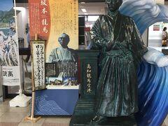 11:00 高知龍馬空港に到着。坂本龍馬の像が迎えてくれました。
