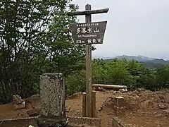 ◆「多峯主山」に到着! 標高271m  ※08:30着(休み)/08:45発  【注】多峯主山(とおのすやま)について   名前の由来は諸説あって特定できない!        ※頂上には経文を書いた石が(何と1万2千個?)埋められてる経塚があるなど、古くから霊山と崇められてきた。   ※「経塚」の「文字」を目にしましたが、その時は、先を急いでいて、写真も撮らなかったです!