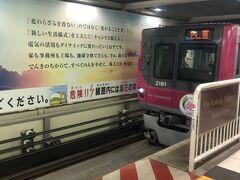 武蔵野線で南浦和乗り換え、大宮でニューシャトルへ乗り換えます。