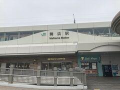 金曜日の午後有休を取得し、15:30頃に舞浜駅に到着。