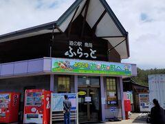 金沢からの帰り、新潟に宿泊した後、青森に向かう途中、道の駅鳥海でランチ