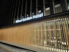 【三井ガーデンホテル金沢】  お世話になります