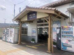 小見川駅到着。