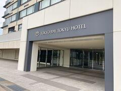 今夜は東京ベイ東急ホテルに泊まります。(翌朝撮影)