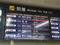 JAL183は小松に 定刻より5分早く8:20に到着しました。