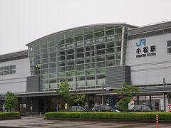 バスに乗って12分で小松駅に着きました。 こんな立派な駅なんですね。