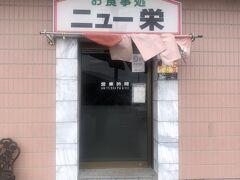 で、いろいろな誘惑?を振り切ってやってきたのが、ニュー栄という町中華。