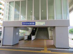 都営浅草線東銀座駅から直通で京成曳舟駅に到着。