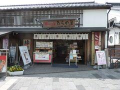 神門通りにある「縁結び箸 ひらの屋」へ。 こちらで縁結び箸を購入。 無料で名前を彫っていただけます。