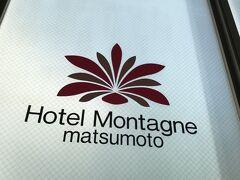 「ホテル モンターニュ松本」  最初はこのホテルのアルプスビューの部屋を予約。 料理が中華だったので、ブエナビスタに変更。