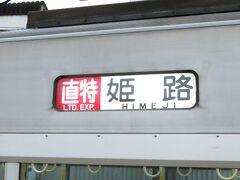 2021.03.21 飾磨 飾磨で下車。