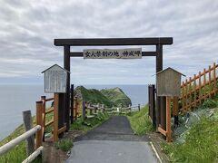 積丹半島・神威岬(カムイ岬)。 「女人禁制の地」という門から、散策スタート!