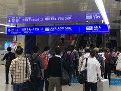 さあ、1st Flightから中一日で2nd Flightです。 今日も安定の京浜急行で羽田空港へ