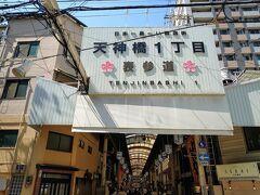 【天神橋筋商店街】  さぁ、天神橋筋商店街を完歩したいと思います(^^)  天1からの入り口(^^)