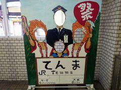 【天満駅】  ちょっと寄り道して、JR天満駅周辺の立ち呑み屋を視察してみます(^^)