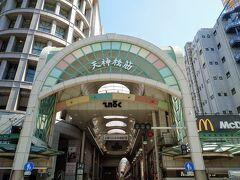 【天神橋筋商店街】  天6からの入り口(^^)  日本一長い商店街を歩いたから疲れました(^_^;)