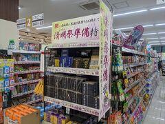 ホテルに向かう前にスーパーに寄って旅行中の飲料や食料を仕入れました。 沖縄のスーパーは、沖縄独自の品物が多いので見ているだけでなかなか興味深いです。