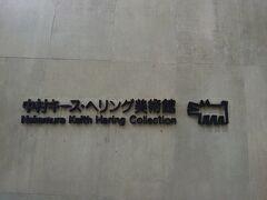 行ってみたかったキースヘンリング美術館に到着。