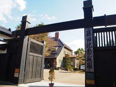 「藤田記念庭園」は見学しませんが、