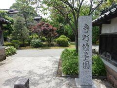 一般開放されている寺町鐘声園。 本日は閉まっているかと思いましたが開放されていました。