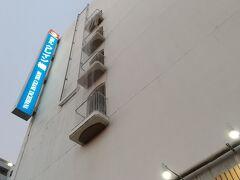3泊目ホテルは宮崎県庁そば