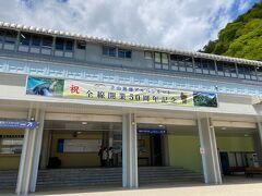 扇沢駅 標高1433m