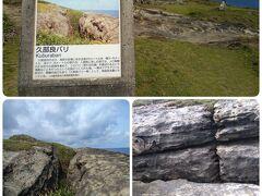 続いて久部良バリへ  大きな岩の裂け目です。  琉球王国時代 ここで妊婦を集めて跳ばせたという伝説があります。 人口増加を防ぐために!?