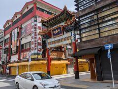 横浜中華街には寄り道せず、目的地へ直行します。