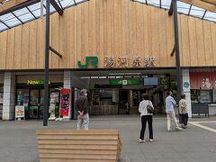 湯河原駅に到着しました。