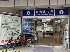 駅舎の隣りにある観光案内所へ立ち寄り。