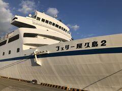 18:00  予定より少し遅れて鹿児島港到着!
