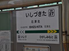 石津電停の次は石津北電停。  まさか全部の電停の駅名標撮れるとは思っていなかったので。