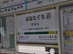 花田口電停停車
