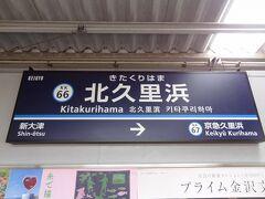 10:50 所用があったので、いきなりですが‥ 神奈川県横須賀市の京急.北久里浜駅からスタートです。