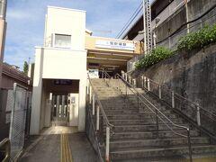 17:19 ゴール! 京急.安針塚駅に着きました。