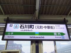 18:09 新杉田から11分。 横浜中華街に近い石川町で下車します。