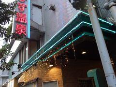 18:15 石川町駅から徒歩5分。 中華街の入口にある銭湯「恵びす温泉」に着きました。  ※恵びす温泉 18:15-18:52