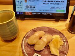 5/22(Sat.)  土曜日なのに人出が少ない東京駅。 早めのランチをいただきます。  ここのお寿司、赤酢なので好きなんです。