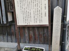 矢掛町には、旧山陽道が通っていて、三か所の一里塚が設置されました。一里ごとに置かれるため、距離や位置がわかるというものです。