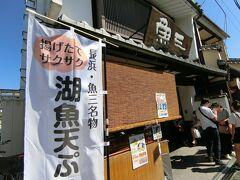 鮎の天ぷらを食べました。揚げたてておいしかった!