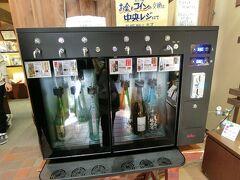 昨日の試飲が楽しかったので舩坂酒造店へ。こちらは100円で3種の試飲ができます。フリーのガイドブックに1杯無料試飲券がついていました。