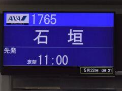 那覇から石垣まではNH1768、シップはボーイング737-800です。シップは定刻っより10分ほど早く那覇空港を出発しました。