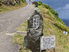 それから北に向けて車を走らせます。平久保崎灯台にやってきました。